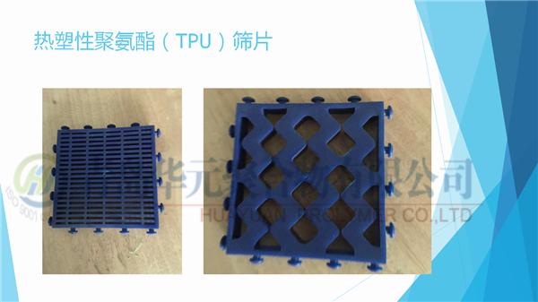 热塑性聚氨酯(TPU)筛片